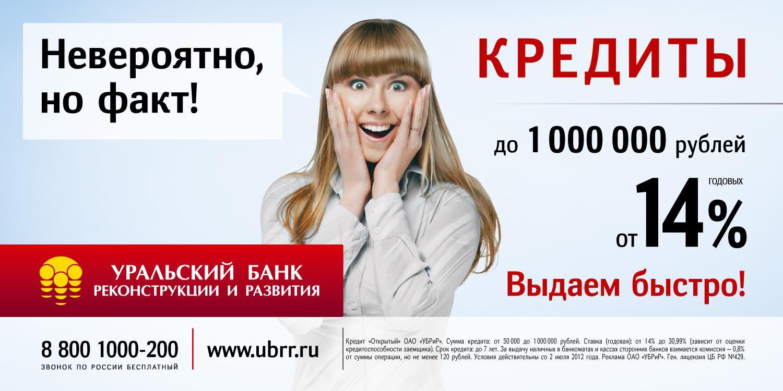 удивительных красивых реклама по кредитам фото водонагреватель или нет